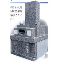 位牌型墓碑