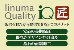 Iinuma Quality iQ匠 飯沼石材だから提供できる3つのメリット 安心の長期保証 優れたデザイン性の追及 墓石の耐震施工