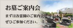 お墓ご案内会 まずは各霊園のご案内会に是非ご参加ください